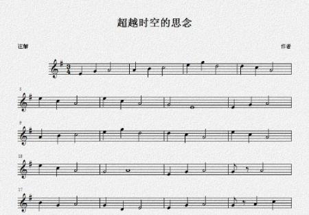 穿越时空的思念小提琴谱子图片