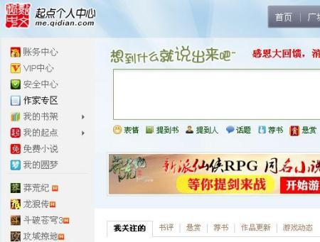 起点中文网的作者后台在哪?