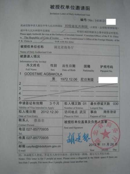 中国签证邀请函格式图片