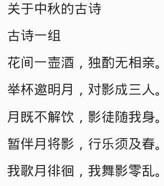 中秋节的古诗图片