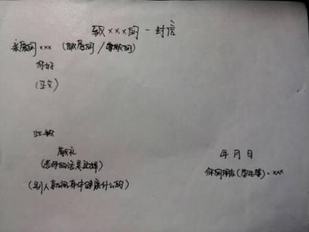 书信的格式(要图文)图片
