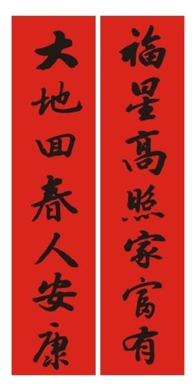 新年对联的简单字体 毛笔字   美术 对联 背景 2014春联   新春对联psd图片