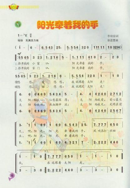 阳光牵着我的手数字乐谱,我口风琴,所以数字的图片