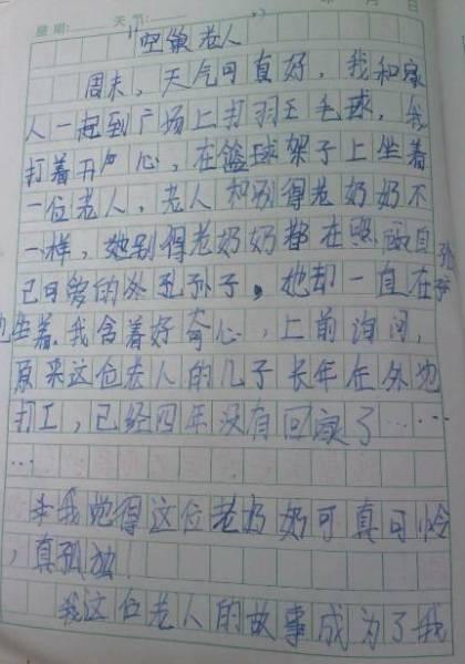 v初中初中200字要7篇,急急急!日记班主任喜欢梦见图片