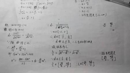 数学高一图片