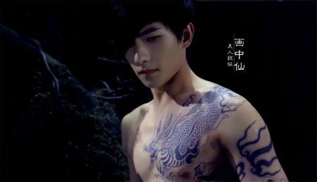 谁有盗墓笔记杨洋身上的麒麟纹身图片图片