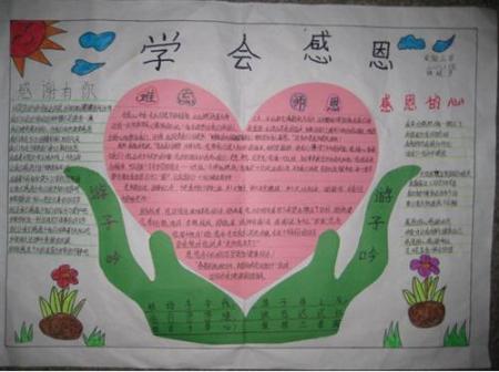 三年级感恩手抄报图片设计模板