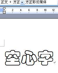 空心字体怎么打啊?图片