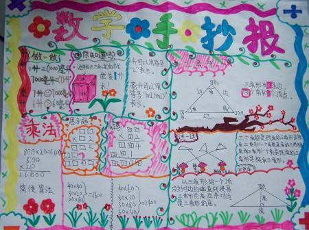 急求数学手抄报设计内容 7 2013-08-22 要数学手抄报和关于春天或春节