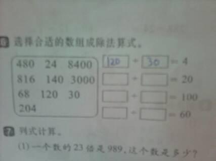 选择合适的数字组成除法算式图片