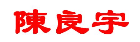 【陈良宇】的方正隶书繁体写法图片