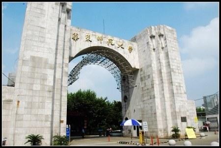 华东师范大学艺术学院的介绍图片