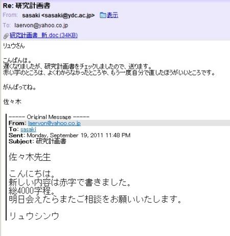 日文邮件该怎么写?格式该如何?图片