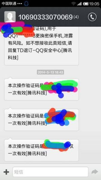 超级qq改手机号_腾讯老是发这样的短信过来!我上次只不过是更改了超级qq的绑定手机号!