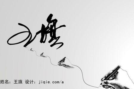"""我的名字叫""""王旗"""".谁可以帮我设计下签名艺术字图片"""