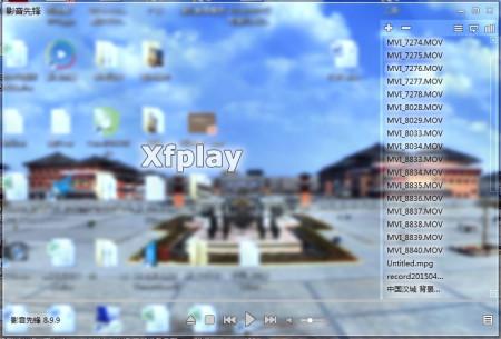 xfplay影音先锋怎么用