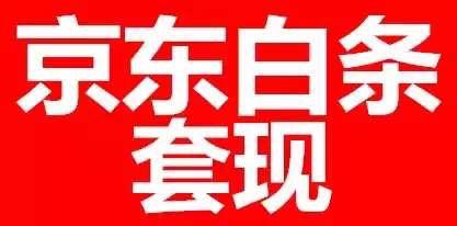 京东白条图片
