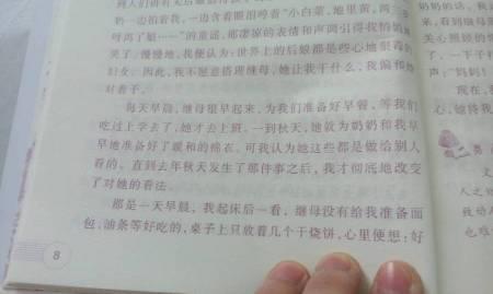 求一篇中秋节的作文500字左右,是思念远方亲人的,语句朴实,.图片