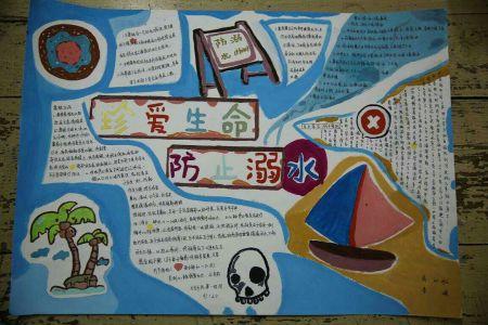 >>文章资料>>v文章高中防溺水手抄报内容小学生a文章要注意小学周记500图片
