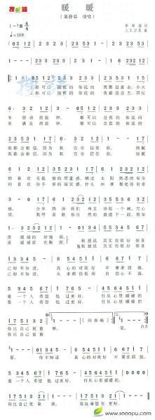 求暖暖24孔c调口琴简谱图片
