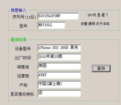 型号手机序列号v型号?手机:MB715LL序列号:8华为苹果去哪下载软件图片