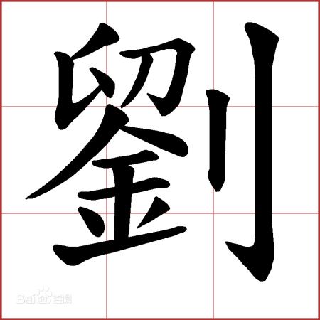 查一下大写的刘字