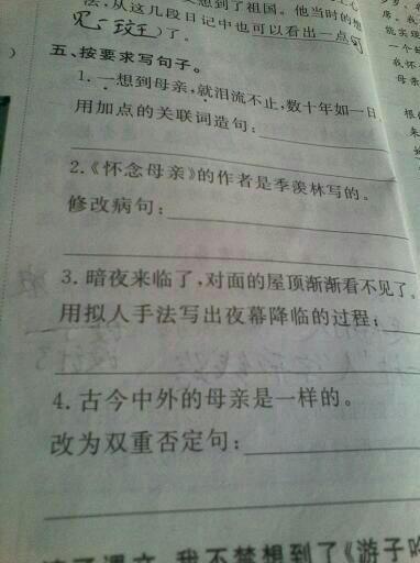 2.《怀念母亲》是季羡林写的.3图片