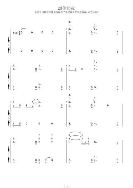 《想你的夜》电子琴数字简谱图片