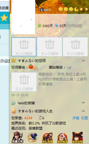 qq空间 删除如何删除 主人图片(308x500)-怎么删除qq分享 怎么快速