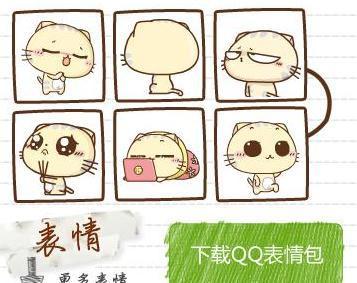 cc猫表情是沪江cc猫表情包还有部落虎哦图片