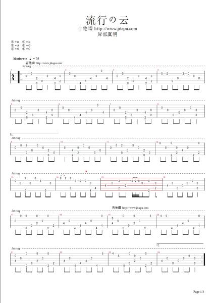 弹唱:五月天《拥抱》,《t1213121》,都是很简单的,有点基础的都可以图片