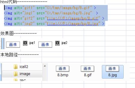 jquery javascript:如何读取本地图片作为网页背景图片