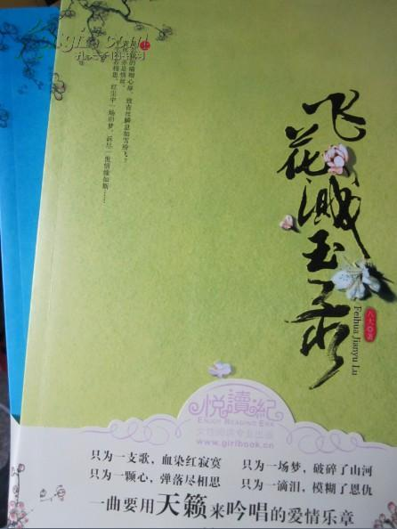 飞花溅玉录的作者简介