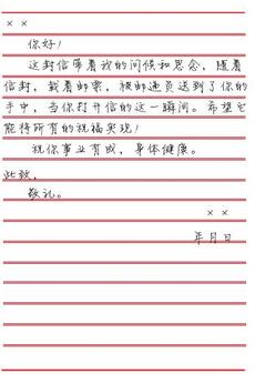 写信的格式图片