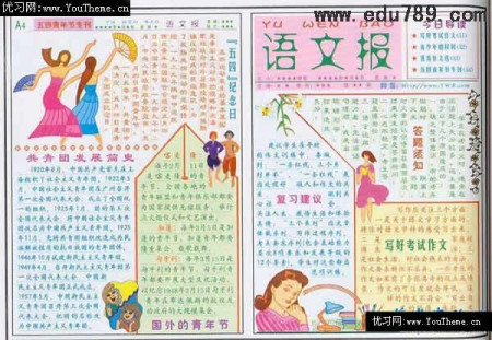 求 四年级下册 的 语文 学习成果 手抄报 图片