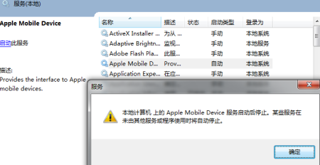 iPhone不连接ITUNES?Applemobileoctave安卓版图片