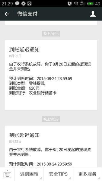 有八月二十号微信提现没到账的吗?