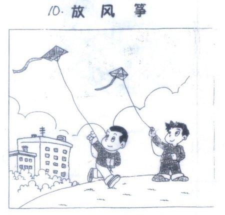 放风筝的面积写?多边形的作文课件图片
