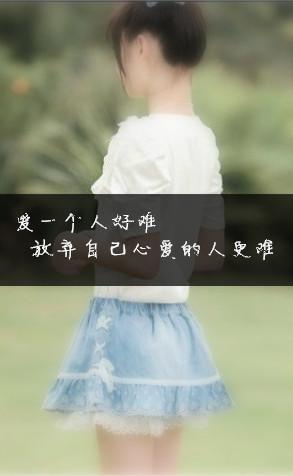 图片大全唯美伤感带字上面写着,爱一个人好难,放弃自己心爱的人更难图片
