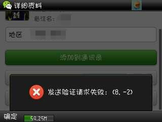 e72手机微信收不到消息(320x240,14k)-微信发不出去 微信语音发不