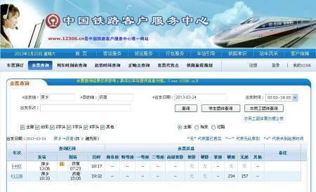 萍乡市到济南市的火车时间