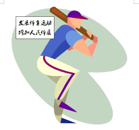 如何在word插入的剪贴画中添加文字图片