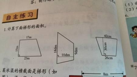下面四个点是什么字_计算下面梯形的面积
