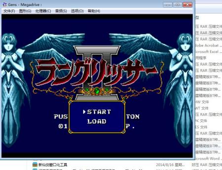 关于md模拟器梦幻模拟战2无法使用存档选关的问题.
