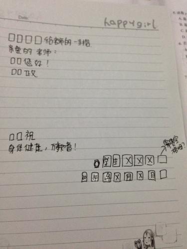 书信作文格式是这样吗?署名和日期后面需要空格吗?图片
