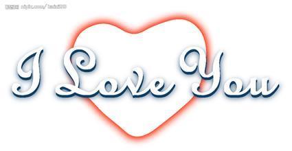 i love you艺术字写法图片