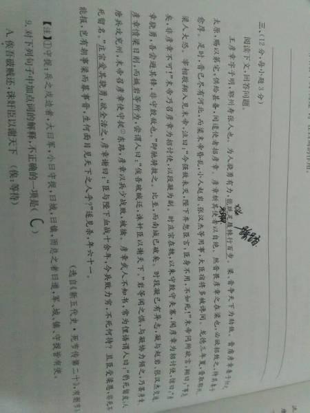 语文古文翻译图片