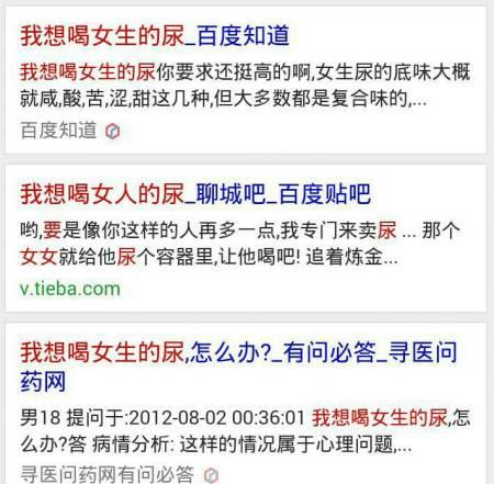 5中国大部分男生都喜欢喝女生的尿吗?