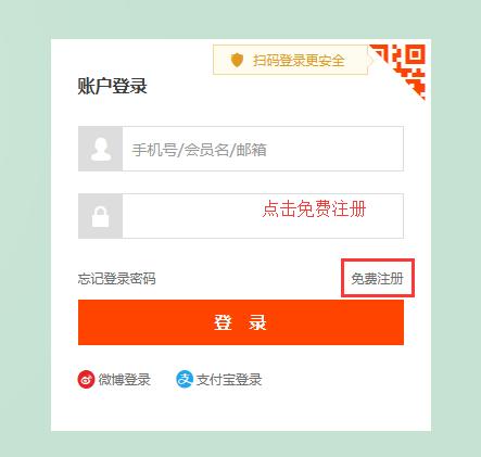 在淘宝登录页面点击免费注册注册用手机号注册一个帐号就行了.