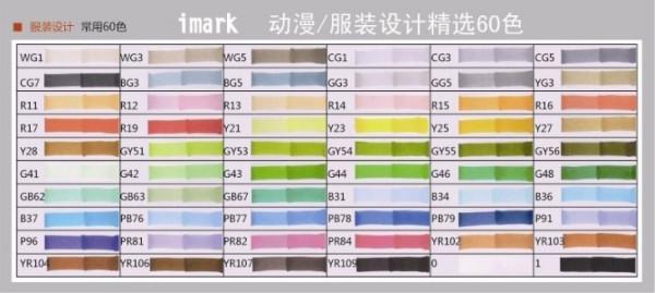 游戏人物设计 马克笔配色